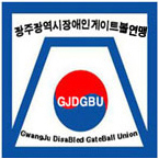 광주광역시장애인게이트볼연맹