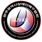 광주광역시장애인배구협회