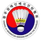 광주광역시장애인배드민턴협회