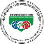 광주광역시장애인보치아연맹