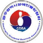 광주광역시장애인볼링협회