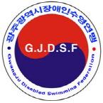 광주광역시장애인수영연맹
