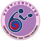 광주광역시장애인탁구협회