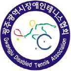 광주광역시장애인테니스협회